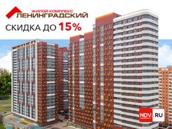Квартиры в ЖК «Ленинградский»! Дома сданы! 3-комнатные по цене 2-комнатных